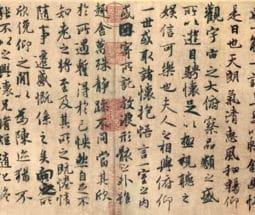 La dynastie des Jin