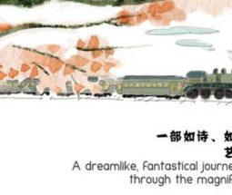 《梦幻列车》