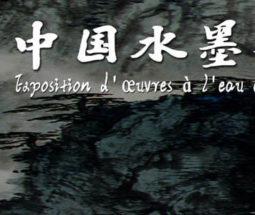 钟灵毓秀——中国当代水墨展