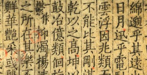 Mûrier à papier et encre riment le Zhejiang