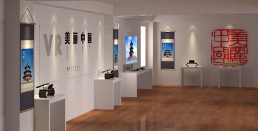 VR美丽中国旅游互动体验展