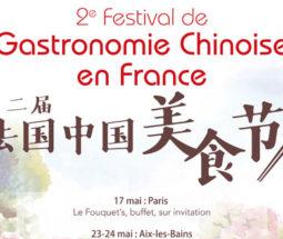 第二届法国中国美食节