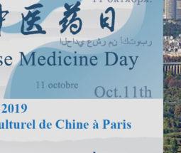 世界中医药日