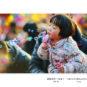 缤纷童年 Enfance colorée (Nanjing)