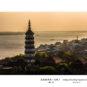 安庆振风塔 Pagode Zhenfeng de Anqing (Anqing)
