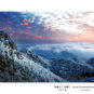 九仙山 Montagne Jiuxian (Quanzhou)