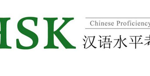 2020年汉语水平考试