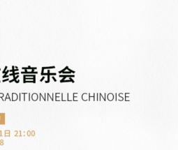 国韵流芳—中国传统民乐在线音乐会