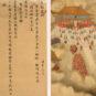 明 徐显卿宦迹图 Livre peint de la carrière de Xu Xianqing, dynastie Ming
