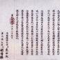 清代 清帝退位诏书 Décret d'abdication du dernier empereur, dynastie Qing