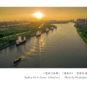 Voiles reflets au canal Li (municipalité Huai'an)