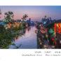 Pont Qingming (municipalité Wuxi)