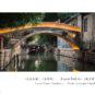 Vieux bourg Luzhi (municipalité Suzhou)