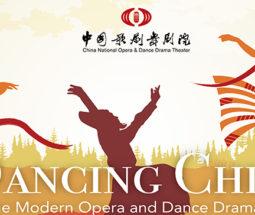舞动中国——中国歌剧舞剧云端演出季