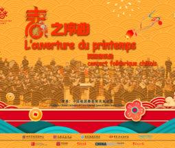 春之序曲——民族音乐会