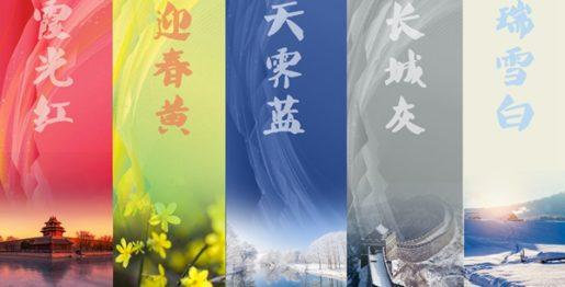 五主色 Cinq couleurs thématiques