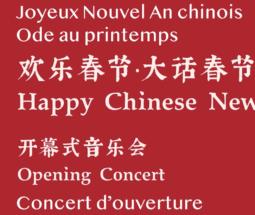 欢乐春节·大话春节——开幕音乐会