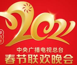 2021年央视春节联欢晚会