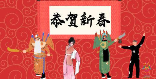 05中英文-戏曲动画-《生旦净丑贺新春》-剧照-JPG