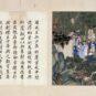 5- « Composition Empereur Shun, cérémonial du phénix et danse de la licorne », peintre inconnu ; l'histoire évoquée est issue du Livre des documents (Shangshu), chapitre « Canon de Shun ».
