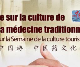 健康中国游——中医药文化微课堂