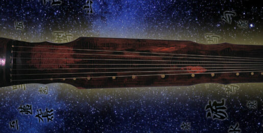 大圣遗音古琴文化展