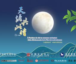 """""""2021天涯共此时——中秋节""""线上文化周"""