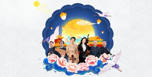 《名家名曲艺中秋》海报